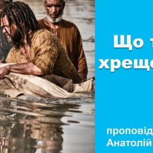 Що таке хрещення