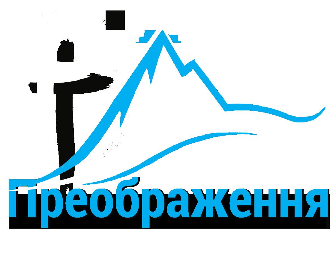 Церква Преображення м. Бережани