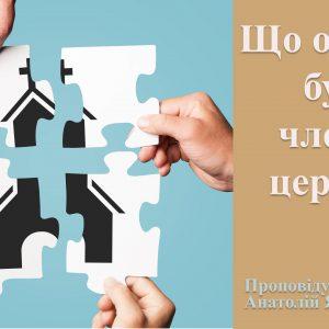 Що означає бути членом церкви