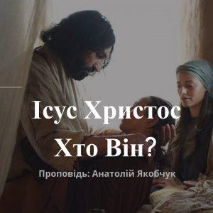 Ісус Христос Хто Він
