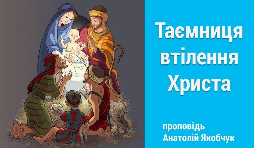 Таємниця втілення Христа