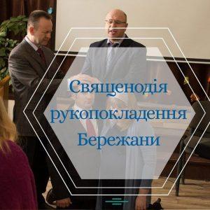 Рукопокладення на служіння Анатолія Якобчука