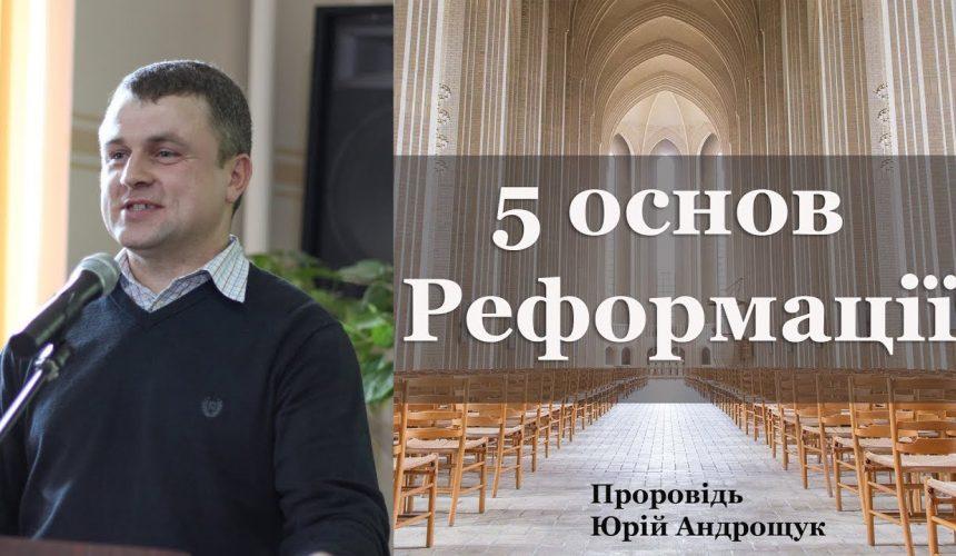 5 основ Реформації