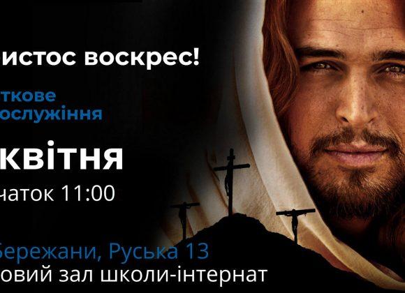Воскресіння Христа