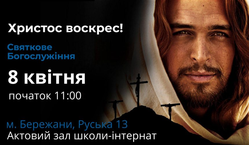 Запрошуємо на Пасхальне богослужіння