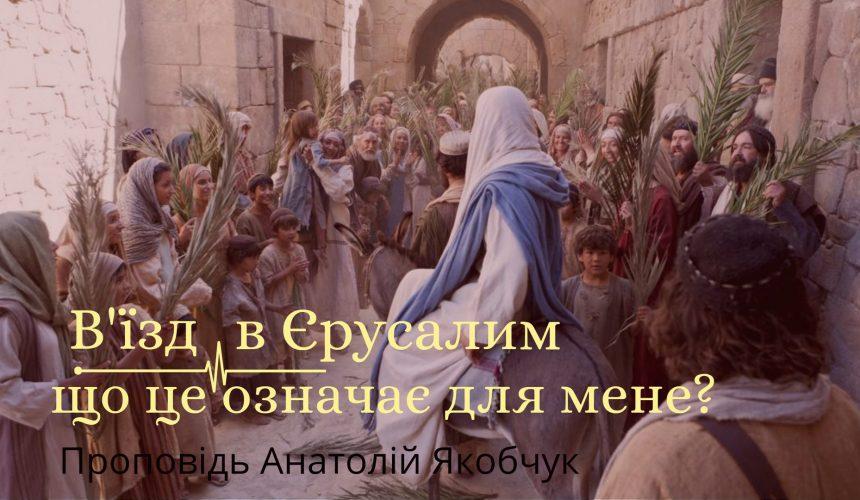 В'їзд в Єрусалим і значення для мене