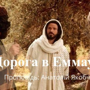 Дорога в Еммаус