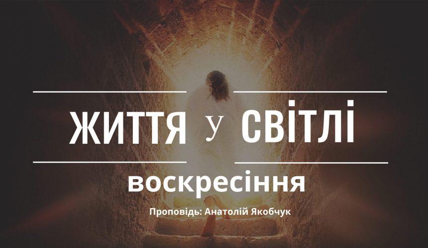 Життя у світлі воскресіння