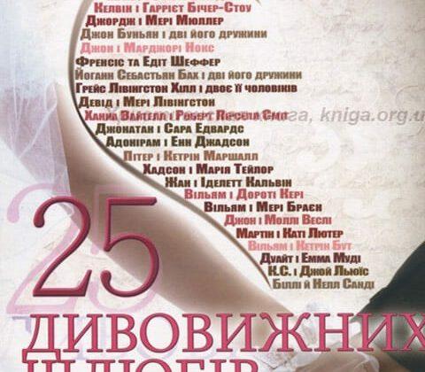 Вільям Дж. Петерсен «25 дивовижних шлюбів. Історії з життя відомих християн»