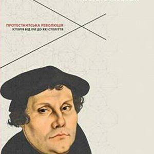 Небезпечна ідея християнства – Алістер Макґрат
