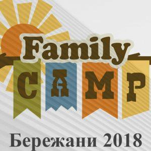 Сімейний табір Family Camp 2018