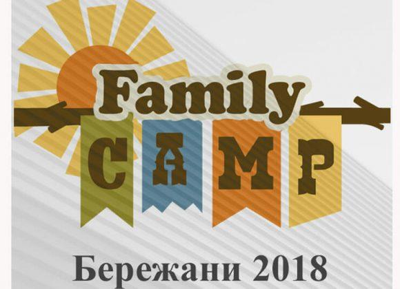 сімейний табір Family Camp