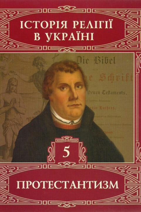 Історія Релігії в Україні. Том 5. Протестантизм