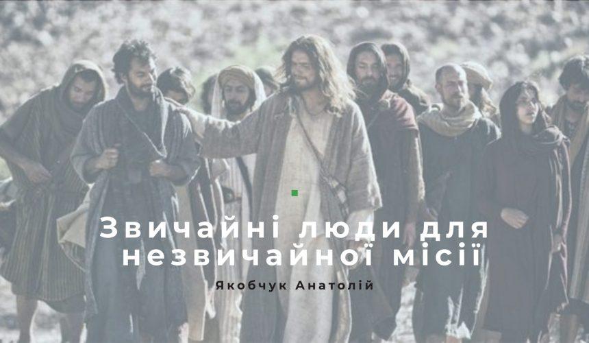 Звичайні люди і незвичайна місія