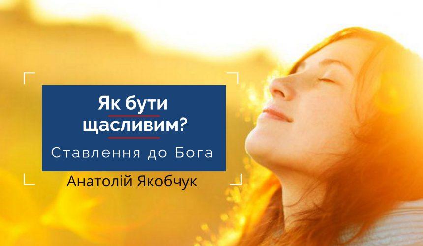 Як бути щасливим? Прощення і щедрість