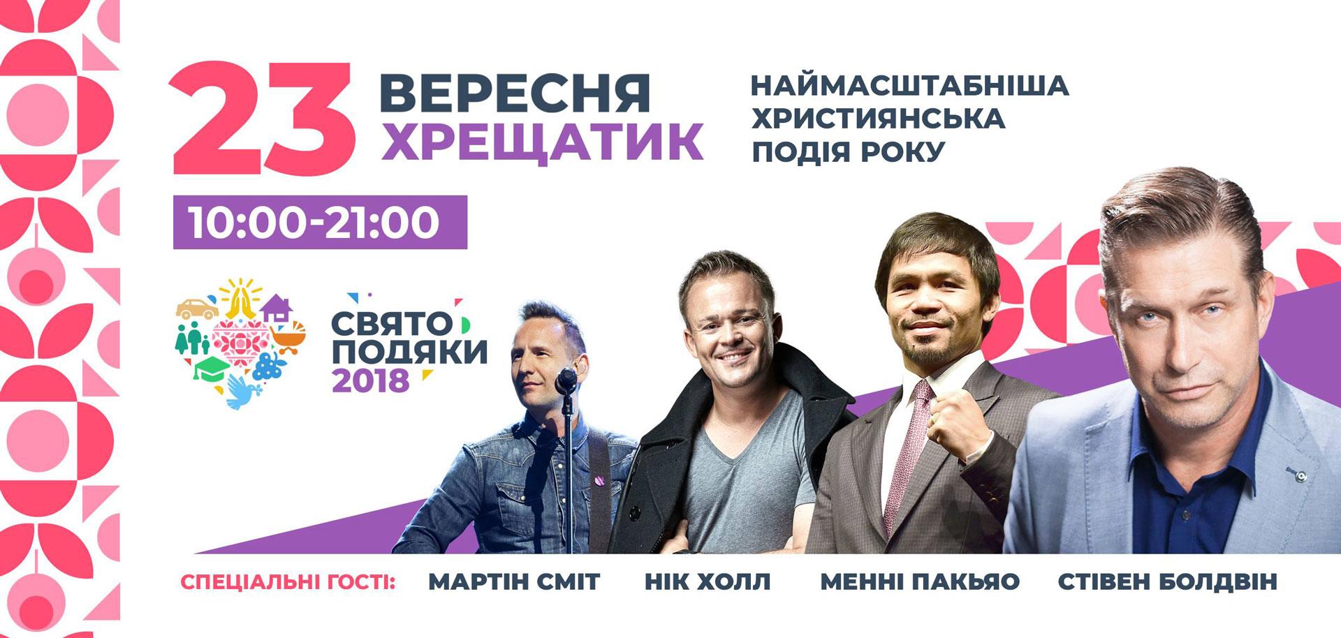 Свято Подяки в Україні
