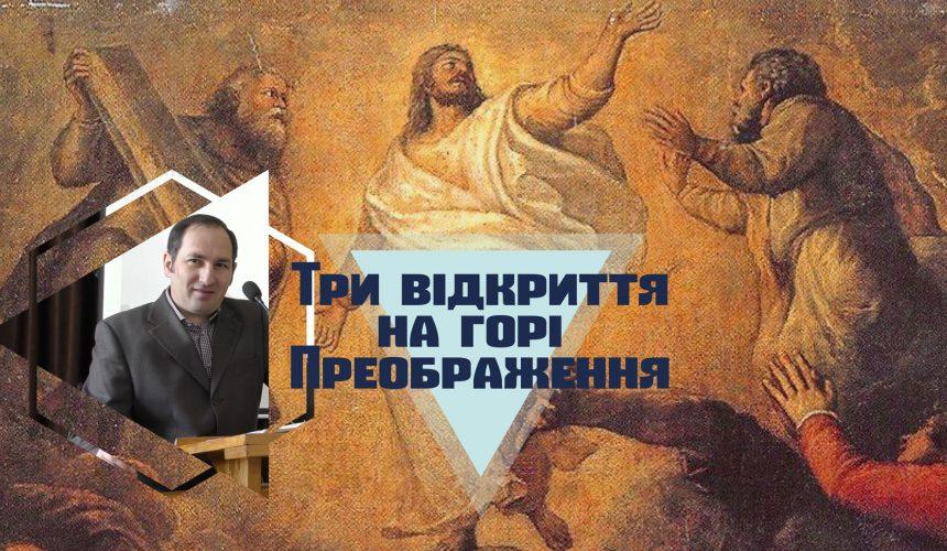 Три відкриття на горі Преображення