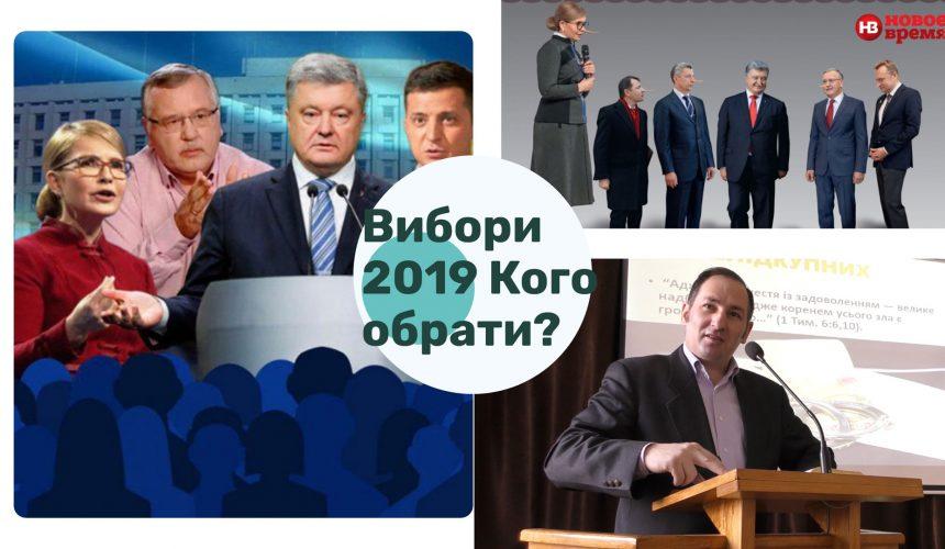 Вибори 2019. За кого голосувати?